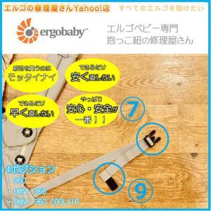 エルゴ だっこ紐 おんぶ紐 オムニ 360 クールエアー 修理 バックル パーツ 交換 4ポジション お得セットプラン (7)+(9)交換 プラスチック ergo-no-syuuriyasan