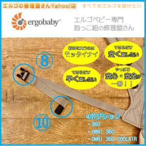 エルゴ だっこ紐 おんぶ紐 オムニ 360 クールエアー 修理 バックル パーツ 交換 4ポジション お得セットプラン (8)+(10)交換 プラスチック ergo-no-syuuriyasan