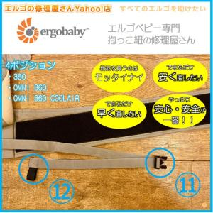 エルゴ だっこ紐 おんぶ紐 オムニ 360 クールエアー 修理 バックル パーツ 交換 4ポジション お得セットプラン (11)+(12)交換 プラスチック ergo-no-syuuriyasan