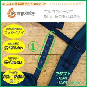 エルゴ 修理 ADAPT (1)右フード側凹スナップとれ プラスチック ボタンとれ ボタン交換: だっこ紐 おんぶ紐 アダプト アダプトクールエア ergo-no-syuuriyasan
