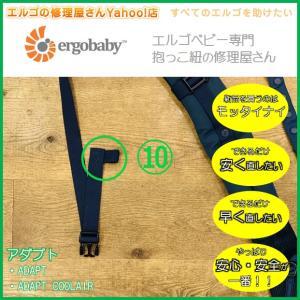 エルゴ エルゴベビー 修理 ADAPT (10)左サイドリリースベルト収束ゴム交換 ゴム 交換 だっこ紐 おんぶ紐 アダプト アダプトクールエア ergo-no-syuuriyasan