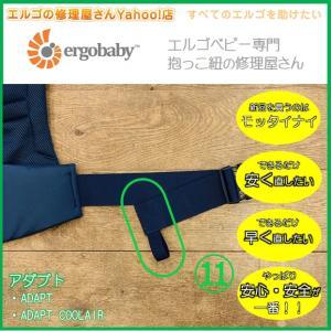 エルゴ 修理 ADAPT (11)腰ベルト収束ゴム交換 ゴム 交換 だっこ紐 おんぶ紐 アダプト アダプトクールエア|ergo-no-syuuriyasan