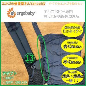 エルゴ 修理 ADAPT (13)左フードゴム抜け修理 ゴム 交換 だっこ紐 おんぶ紐 アダプト アダプトクールエア ergo-no-syuuriyasan