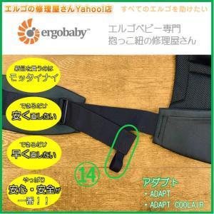 エルゴ 修理 ADAPT (14)補助腰ベルト収束ゴム交換 ゴム 交換 だっこ紐 おんぶ紐 アダプト アダプトクールエア ergo-no-syuuriyasan