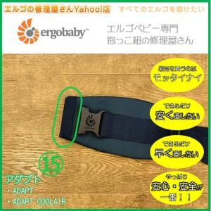 エルゴ 修理 ADAPT (15)腰ベルト安全ゴムループ交換 ゴム 交換 だっこ紐 おんぶ紐 アダプト アダプトクールエア ergo-no-syuuriyasan