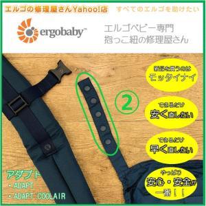 エルゴ 修理 ADAPT (2)左フード側凹スナップとれ プラスチック ボタンとれ ボタン交換 だっこ紐 おんぶ紐 アダプト アダプトクールエア ergo-no-syuuriyasan