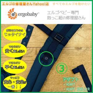 エルゴ 修理 ADAPT (3)右肩側凸スナップとれ プラスチック ボタンとれ ボタン交換: だっこ紐 おんぶ紐 アダプト アダプトクールエア ergo-no-syuuriyasan