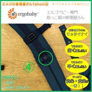 エルゴ 修理 ADAPT (4)左肩側凸スナップとれ プラスチック ボタンとれ ボタン交換: だっこ紐 おんぶ紐 アダプト アダプトクールエア ergo-no-syuuriyasan