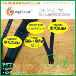 エルゴ 修理 ADAPT (7)右サイドリリース凸バックル交換 プラスチック バックル 交換 だっこ紐 おんぶ紐 アダプト アダプトクールエア ergo-no-syuuriyasan