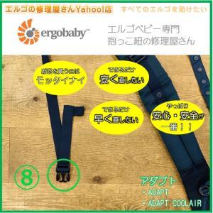 エルゴ 修理 ADAPT (8)左サイドリリース凸バックル交換 プラスチック バックル 交換 だっこ紐 おんぶ紐 アダプト アダプトクールエア ergo-no-syuuriyasan