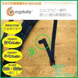エルゴ 修理 ADAPT (9)右サイドリリースベルト収束ゴム交換 ゴム 交換 だっこ紐 おんぶ紐 アダプト アダプトクールエア ergo-no-syuuriyasan