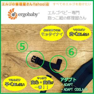 エルゴ 修理 ADAPT お得セットプラン 胸凸バックル(5)+収束ゴム修理(6) プラスチック バックル ゴム だっこ紐 おんぶ紐 アダプト ergo-no-syuuriyasan