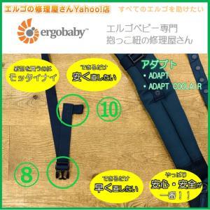 エルゴ 修理 ADAPT お得セットプラン 左サイドリリース凸バックル(8)+収束ゴム修理(10) プラスチック バックル ゴム だっこ紐 アダプト ergo-no-syuuriyasan