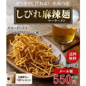 やみつき痺れ麻辣麺(57g×1袋) 花椒 ホアジャオ マー活 メール便 送料無料 スイーツ お菓子 訳あり 小麦 麺 おやつ
