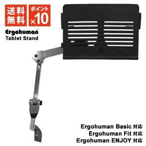 エルゴヒューマン/ タブレットスタンド Ergohuman ベーシック・フィット・エンジョイ用|ergohuman