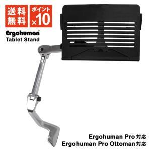 エルゴヒューマン/ タブレットスタンド Ergohuman プロ・プロオットマン用|ergohuman