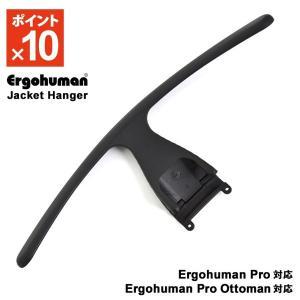 エルゴヒューマン ジャケットハンガー Ergohumanプロ・プロオットマン用|ergohuman