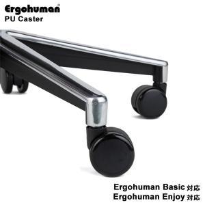エルゴヒューマン 専用PUキャスター(Ergohumanベーシック・エンジョイの交換用パーツ)5個セット(1脚分)|ergohuman