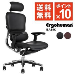 エルゴヒューマン ( ergohuman ) ベーシック 革張り / レザーシート / ヘッドレスト付 腰痛対策 高機能 おしゃれ オフィスチェア 【完成品】|ergohuman
