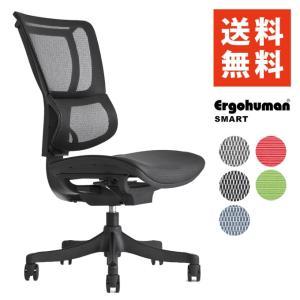 エルゴヒューマン スマート / アーム無(エルゴヒューマンチェアー) オフィスチェア|ergohuman