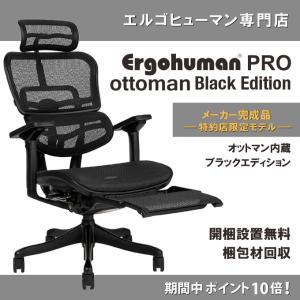 【オリジナル別注モデル】エルゴヒューマン プロ Black Edition ブラックエディション オットマン内蔵型 ヘッドレスト付 / KM-11 / オフィスチェア ワークチェア|ergohuman