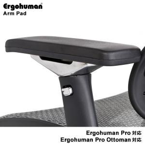 エルゴヒューマン プロ用 PUアームパッド【1脚分:左右セット】|ergohuman