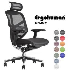 エルゴヒューマン  エンジョイ ergohuman enjoy / ランバーサポート付 / ヘッドレスト有り / EGP オフィスチェア ゲーミングチェア ワーキングチェア 【完成品】|ergohuman