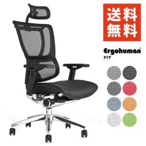 エルゴヒューマン フィット ( Ergohuman Fit ) / ヘッドレスト付 オフィスチェア ワーキングチェア ゲーミングチェア 椅子 完成品|ergohuman