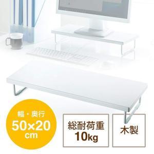 デスク上のスペースを有効活用できる液晶ディスプレイ用モニター台(ホワイト)。台の下に未使用のキーボー...