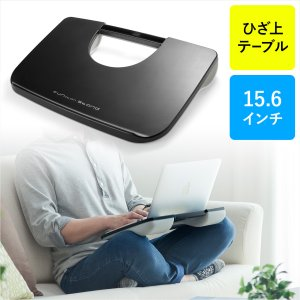 ノートパソコンを膝の上に置くのに最適な、膝上テーブル。裏面がメッシュ生地のクッションになっており、ノ...