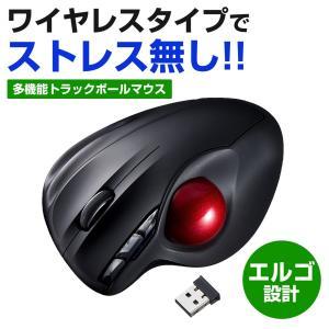 エルゴノミクス形状で長時間使っても疲れにくい、親指操作のワイヤレストラックボールマウス。戻る・進むボ...
