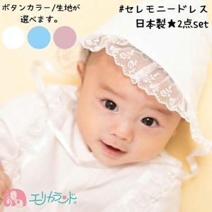 セレモニードレス 2way (ドレス・フード 2点セット) 日本製 お宮参り  男の子 女の子  新生児 赤ちゃん オールシーズン 50cm〜60cm  送料無料|erikaland-store