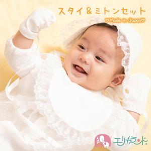 新生児ドレス用( スタイ ミトン 2点セット) 日本製 結婚式 お宮参り 男の子 女の子 出産祝い ...