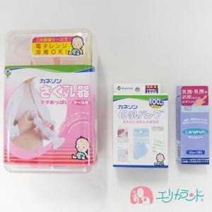【セット内容】 ママおっぱい!ケース付き搾乳機 母乳バッグ 100mL 20枚入り ランシノー10g...