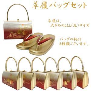 草履バッグセット 女性 LLLサイズ 3Lサイズ 26cm 赤 シルバー レディース 草履バック 和装 振袖 成人式 結婚式 r 訳あり商品|eriko