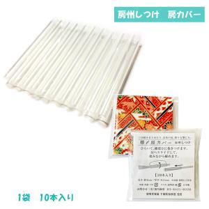 【A0】房州しつけ 帯〆房カバー No.14 10個入り|eriko