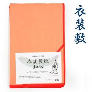 衣装敷 衣裳敷紙 No.2 着付け 衣裳敷 衣装敷紙 和紙 着付け用 着物用 オレンジ eriko