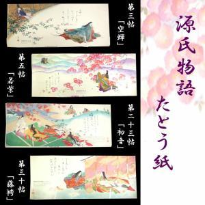 たとう紙 着物用 中紙入り 窓付き 5枚セット a 源氏物語 在庫処分品 eriko