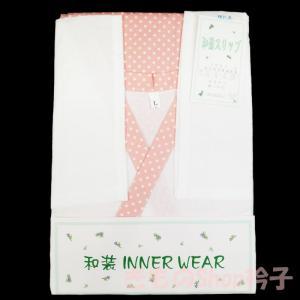 きものスリップ 和装肌着 c ピンク 白 ドット 水玉 在庫処分品 eriko