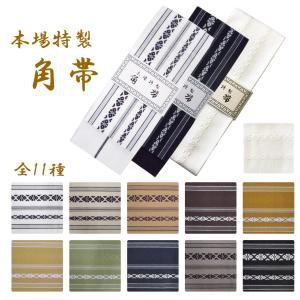 綿角帯 浴衣帯 献上柄 本場特製角帯 男性 男物 n 日本製|eriko