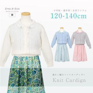 ニットカーディガン 通学 女の子 女児 オフホワイト ブルー グレー120 130 140 透かし編みカーディガン ernie-essie