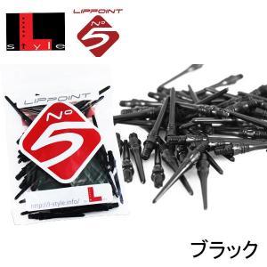 ダーツ チップ L-style Lippoint No.5/ブラック 50本入