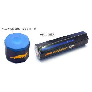 ビリヤード チョーク プレデター 1080PUREチョーク(5個入)
