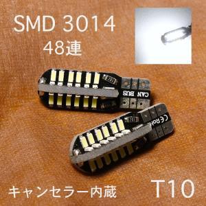New  T10 ウェッジ ホワイト LED  キャンセラー内蔵   3014 SMD 48連   2個1セット