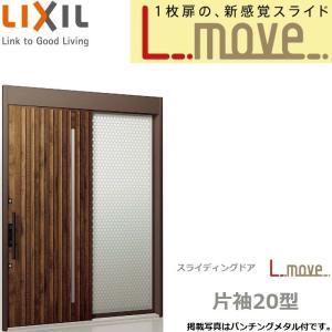 LIXIL玄関引き戸スライディングドア エルムーブ20型片袖