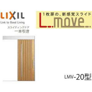 LIXIL玄関引き戸スライディングドア エルムーブ20型一本引き