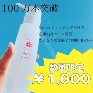 【期間限定】Raffiシャンプー300mlボトル入り 在庫処分セール実施!!!  ぜひ、この機会にお...