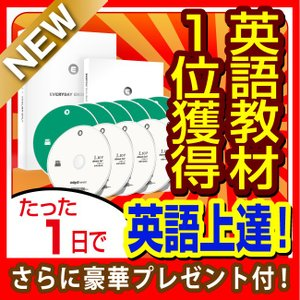 英会話教材 英会話教材 英会話 英語 教材 7年連続売上日本一のエブリデイイングリッシュ基本セット/CD12枚+テキスト1冊 最新版 新機能追加|es-c
