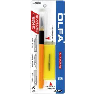 OLFA アートナイフプロ 157Bオルファ 刃先角度23度のデザインナイフ 細かい図案の消しゴムはんこの制作や繊細な切り抜きに最適|es-selection|02