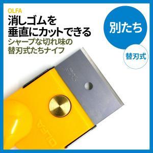 OLFA 替刃式たちナイフ 別たち|es-selection
